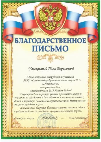 """МОУ """"Средняя общеобразовательная школа №5"""" г.Ивантеевки"""