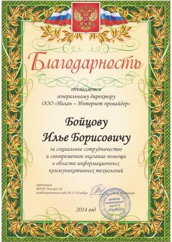 """Администрация МДОУ ЦРР детского сада №13 """"Улыбка"""""""