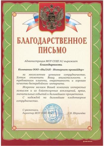 Администрация МОУ СОШ №2