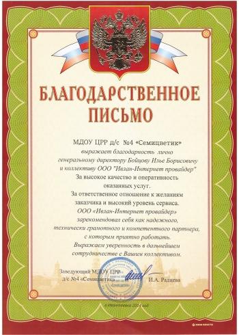 """Администрация МДОУ ЦРР детского сада №4 """"Семицветик"""""""