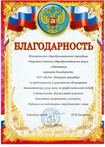 Открытая (сменная) общеобразовательная школа г. Ивантеевки