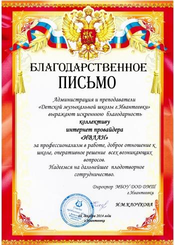 Детская музыкальная школа г.Ивантеевки